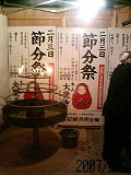 節分祭 尼崎 大覚寺は豆撒きで大賑わい!