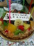 お兄ちゃんの誕生会おめでとう!