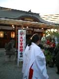 十日恵美須(池田恵美須神社)10日の日記