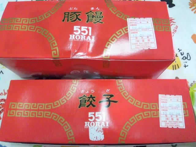 551蓬莱 また食べたいな!