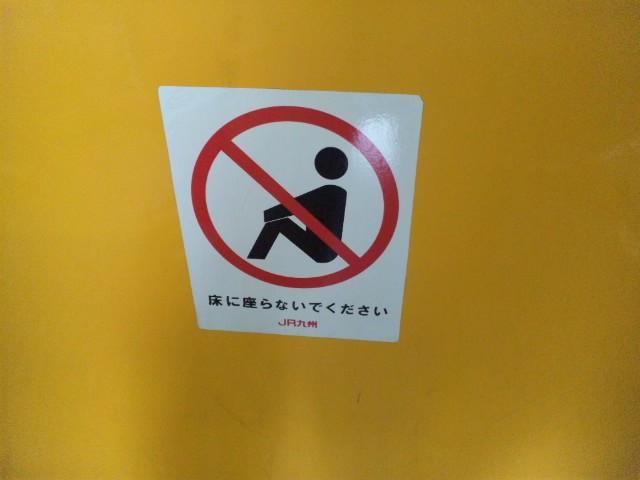 JR九州、床に座らないで下さい。