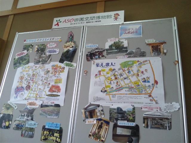 道の駅阿蘇熊本でちょっと休憩中