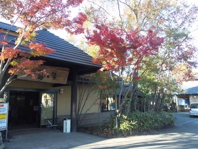 阿蘇駅前にある温泉露天風呂 夢の湯に行ってみました。