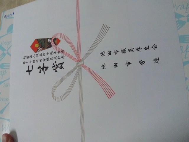 池田市役所での文化祭の抽選会で三等と七等