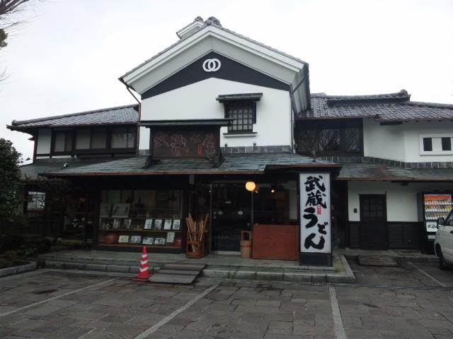 武蔵塚に来て、うどん屋にて二天定食いただきました