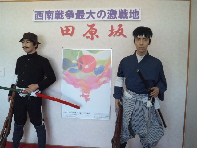 熊本の観光名所、西南戦争の激戦地、田原坂にやってきました。