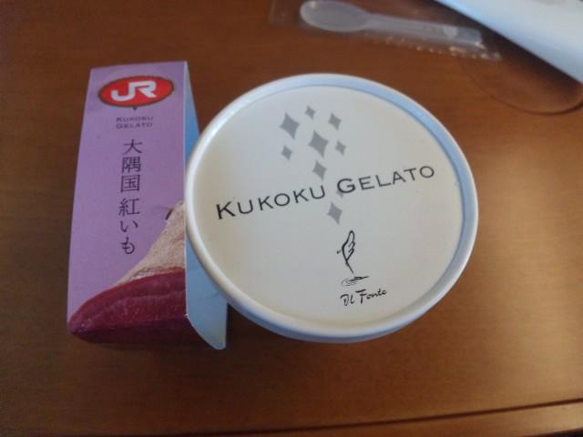 九州新幹線にて九国ジェラート紅芋アイスいただきました